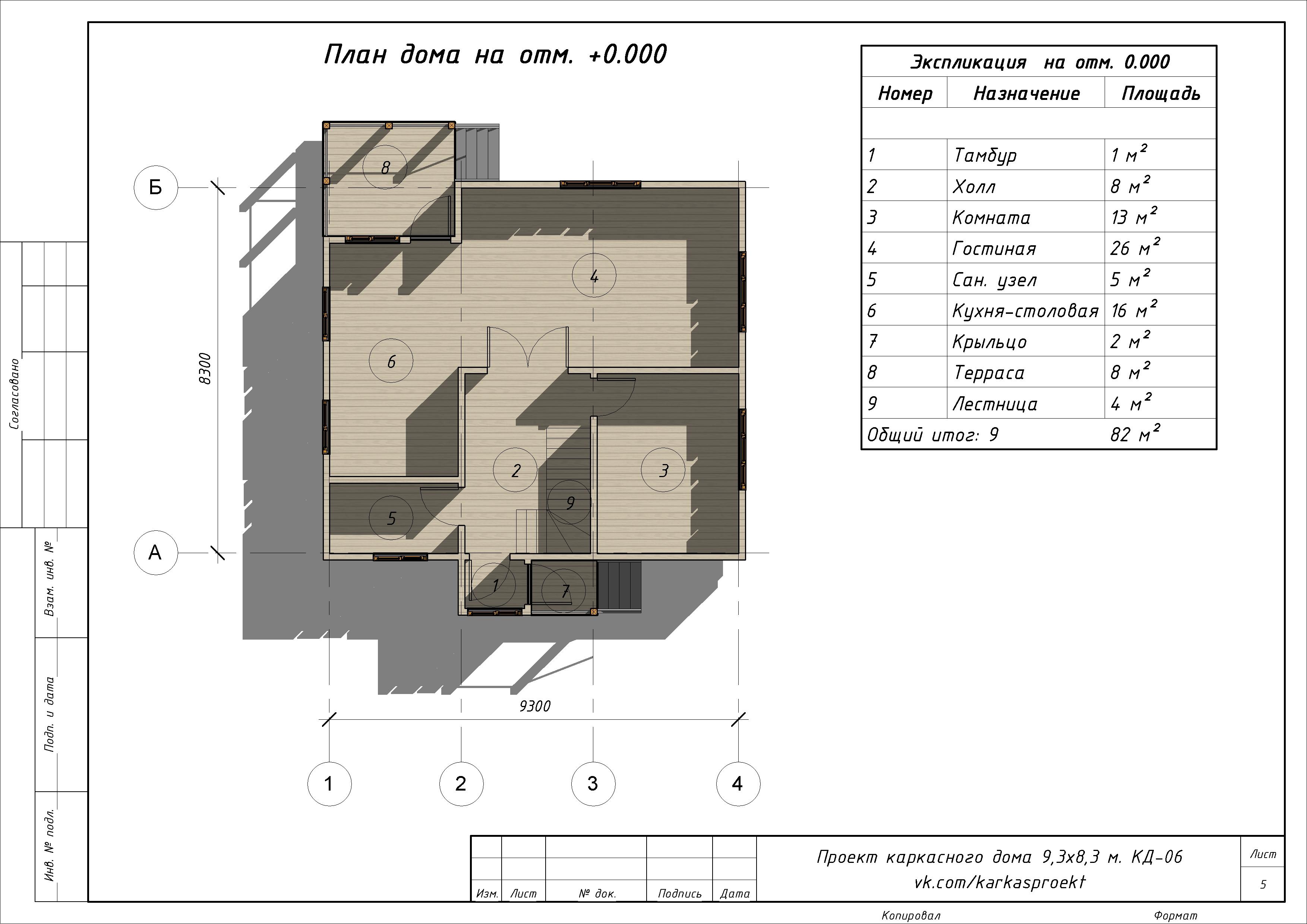 КД-06 - План 1-го этажа