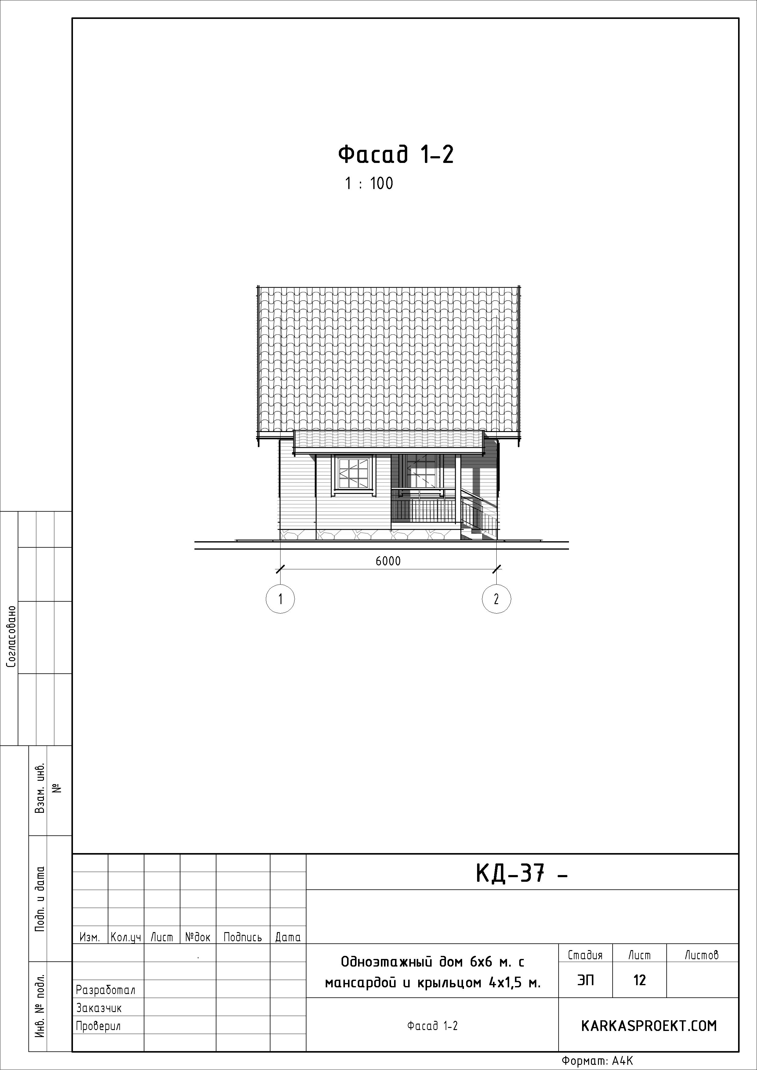 Фасад 1-2