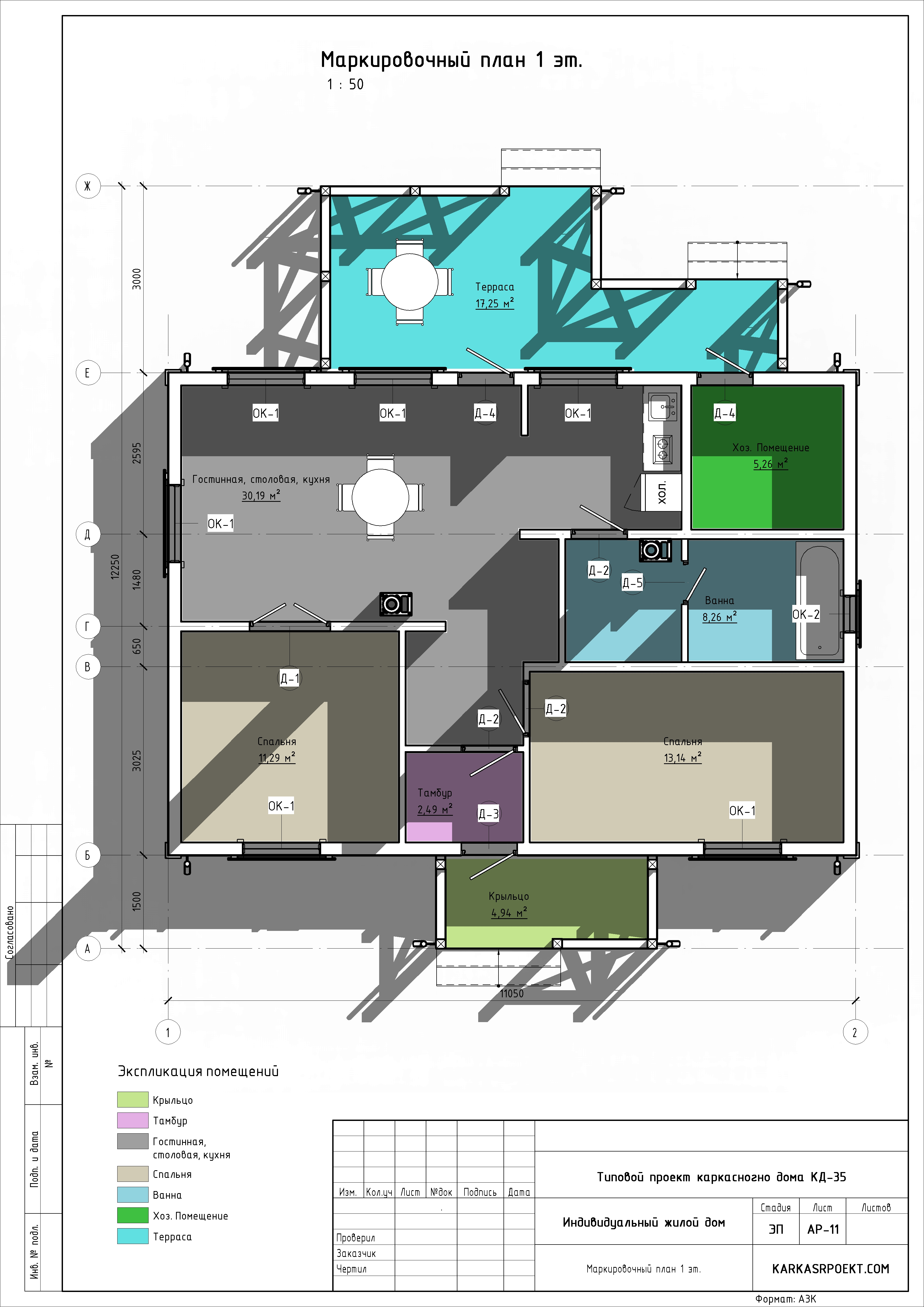 КД-35 - План дома