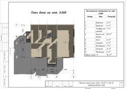 КД-14 - План 1-го этажа