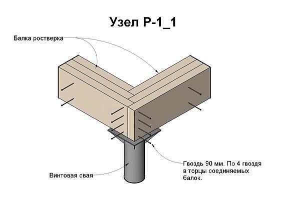Узел сборки углового соединения деревянного ростверка