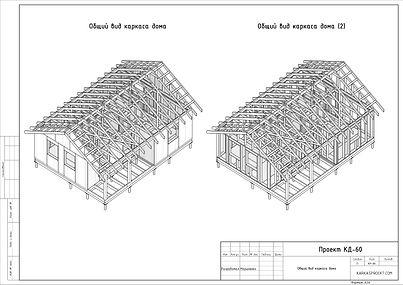 Проект КД-60 - Лист - КР-04 - Общий вид