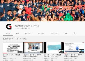 公式YouTubeチャンネルを開設しました!
