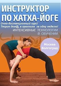 Инструктор по хатха йоге