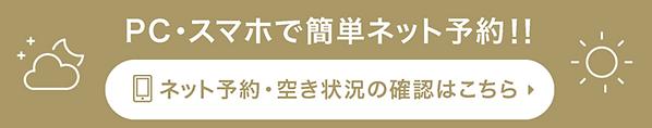 yoyaku_banner_4.png