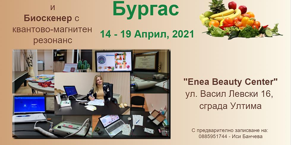 Вега тест и Биоскенер в Бургас - 14.04 - 19.04.2021г.