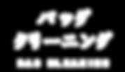 バッグ クリーニング|田端 革地屋