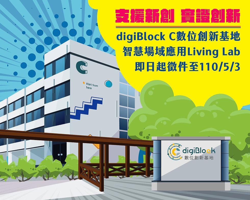 digiBlock C 徵件banner 1280x1600_1_2.jpg