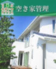 ミル住まいのオアシス|空き家管理