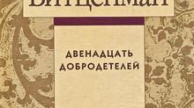 Witzenmann auf russisch