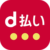 d払い.png