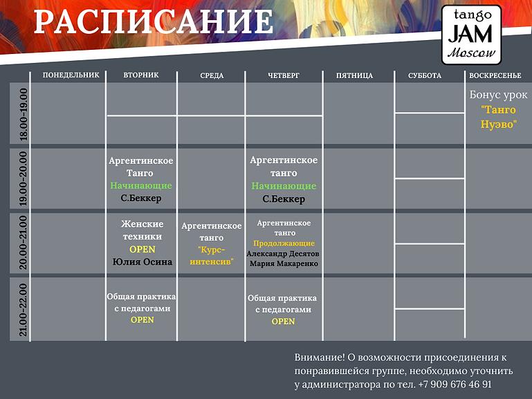 Расписание, копия (9).png