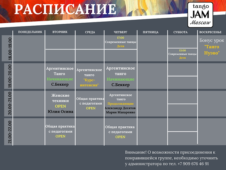 Расписание, копия (10).png