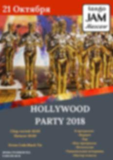 Вечеринка для взрослых