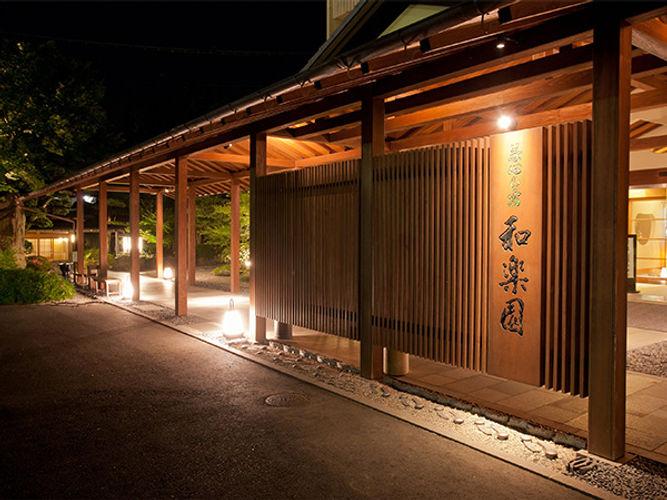 嬉野 茶心の宿 和楽園 正面玄関.jpg