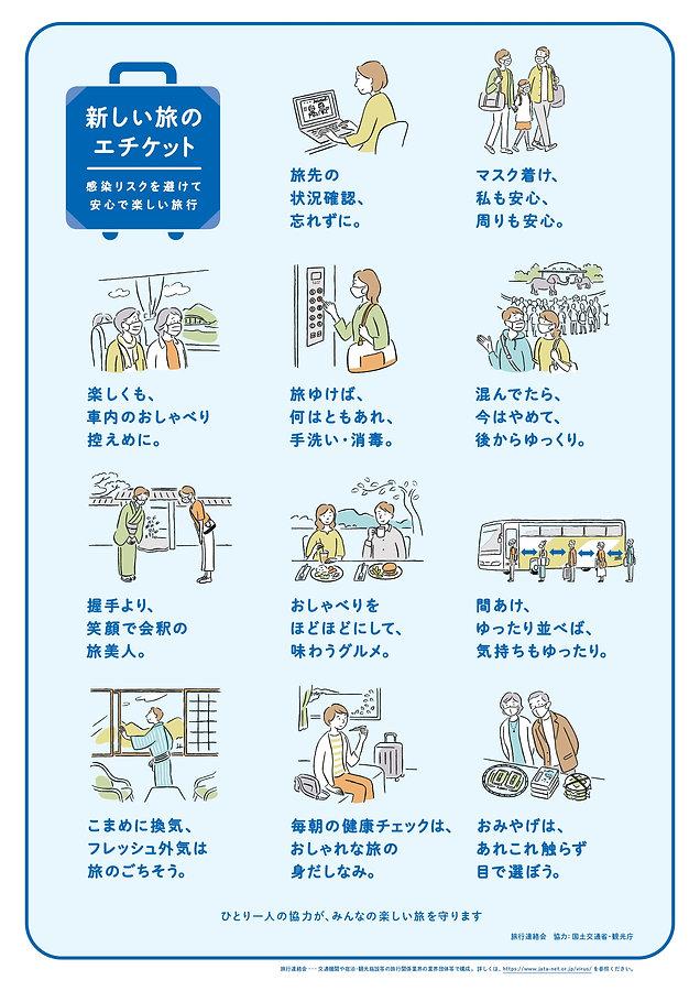 2006_newqetiqtourismleaflet_page-0001.jp