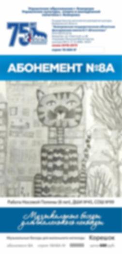 Абонемент 8а