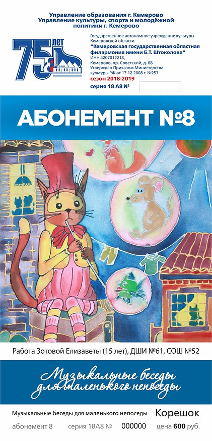 Абонемент 8