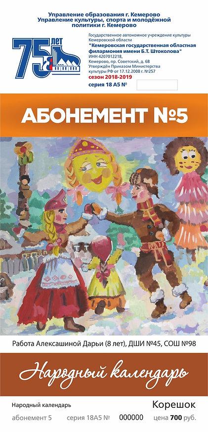 Абонемент 5а