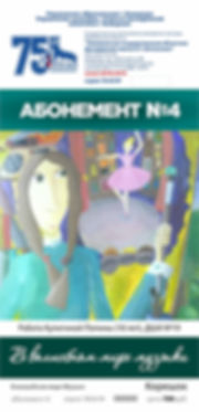 Абонемент 4