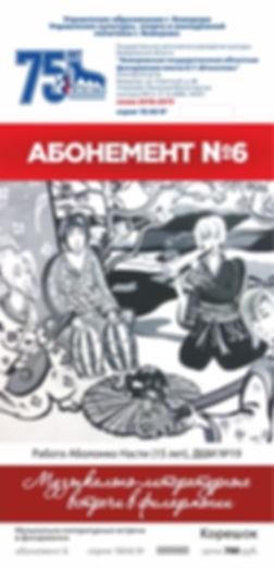 Абонемент 6