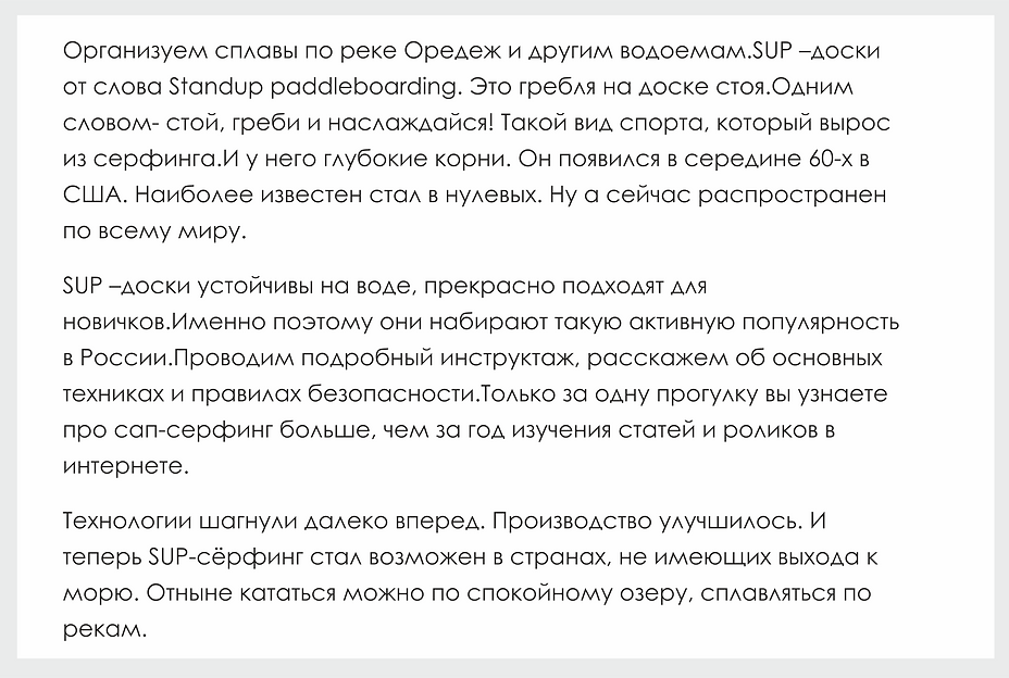 сап текст2.png