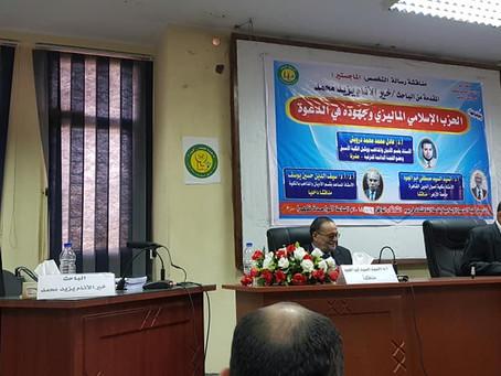 Membentangkan Tesis Peringkat Sarjana alFadil Ustaz Khairul Anam Yazid