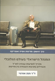 The Israeli Manager in the Global World