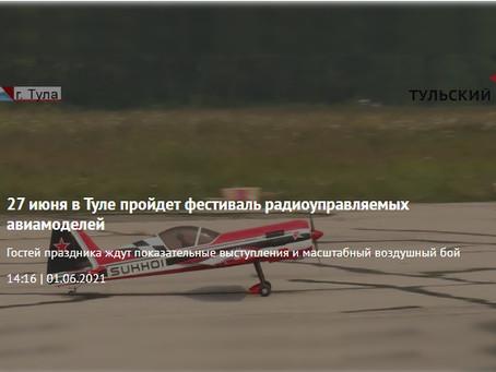 """Телеканал """"Первый Тульский"""" опубликовал...."""