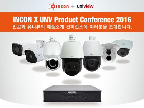 인콘-유니뷰, 국내 첫 컨퍼런스 개최