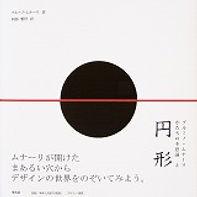 i160-MunariBook02-1c5e7.jpg