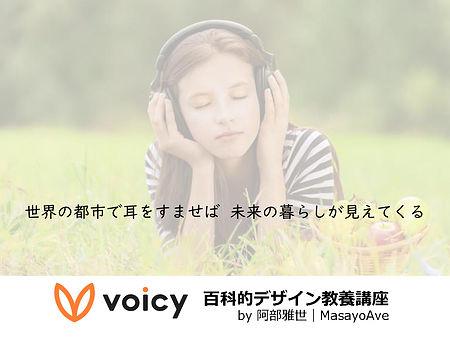 Voicy sekamimi.jpg