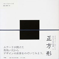 i160-MunariBook01.jpg