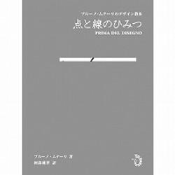 Munari BLOCK NOTES seris 02