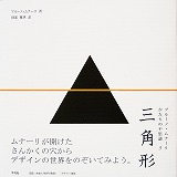 Munari Triangle
