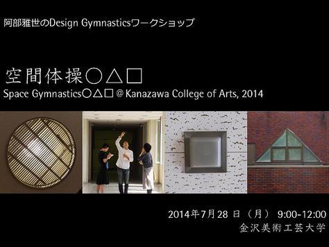 Space Gymnastics@Kanabi 2014 | interior & architecture dep.