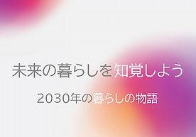 i-2020 Hosei03.jpg