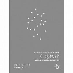 Munari BLOCK NOTES seris 01