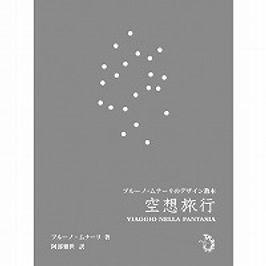 i200-KUSOU_shoei_BW_SQ.jpg