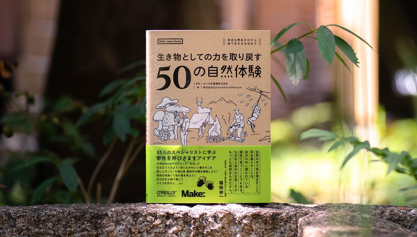 『生き物としての力を取り戻す50の自然体験』
