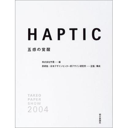HAPTIC_2004