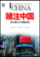 Betting on China cover Chn border.jpg