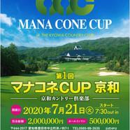 第1回マナコネCUP.jpg