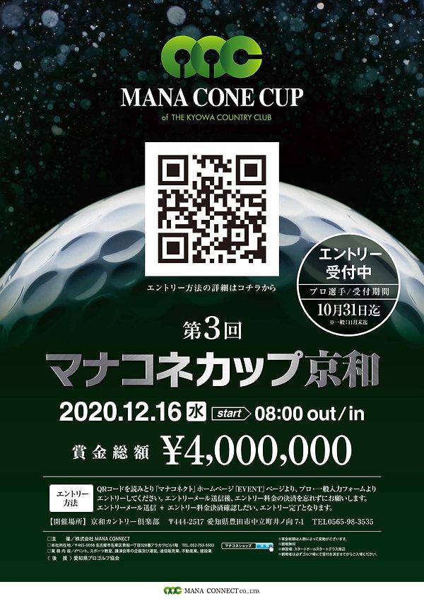 第3回マナコネCUP.JPG