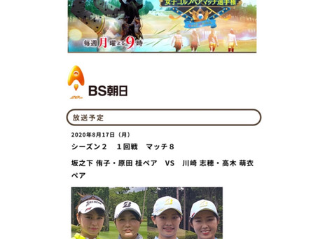 お知らせ(放送情報)