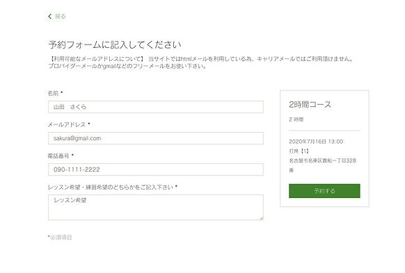 ネット予約ご利用方法-4.png