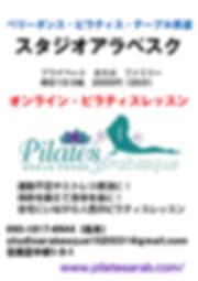 オンライン・ピラティスHP用画像.png