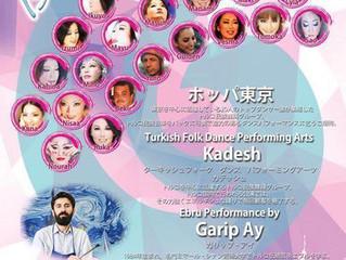 トルコ民族舞踊 10月17日(水)のイベントへ向けてのプロジェクト