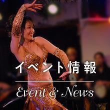 ダンスアラベスク最新情報