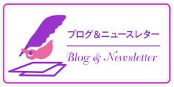 ブログ&ニュースレター